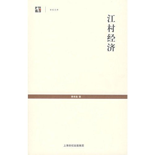9787208068483: Peasant Life in China (Paperback)(Chinese Edition)