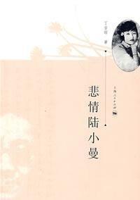tragic LiuXiaoMan (paperback): DING YAN ZHAO