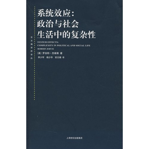 System Effects: complexity in political and social: mei)luo bo te