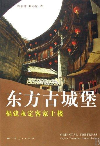 9787208078956: Eastern Castle:Hakkas' Tulou in Yongding,Fujian (Chinese Edition)