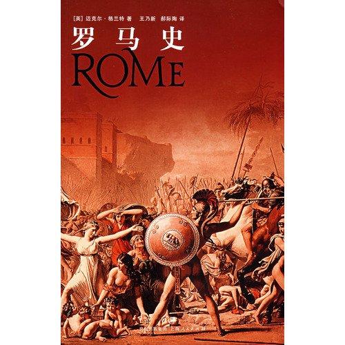 Rome History: YING )GE LAN
