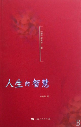 9787208081178: The Wisdom of Life (Chinese Edition)