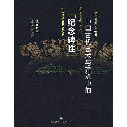9787208081406: Monumentality in Early Chinese Art and Architecture