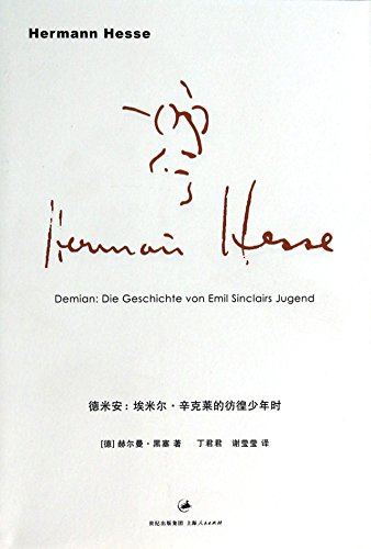 Demian : When Emile Sinclair 's indecision boy Hermann Hesse(Chinese Edition): HE ER MAN HEI ...