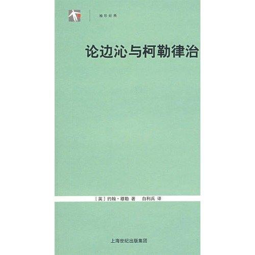 On Bentham and Coleridge Pocket Classics : YING ) YUE