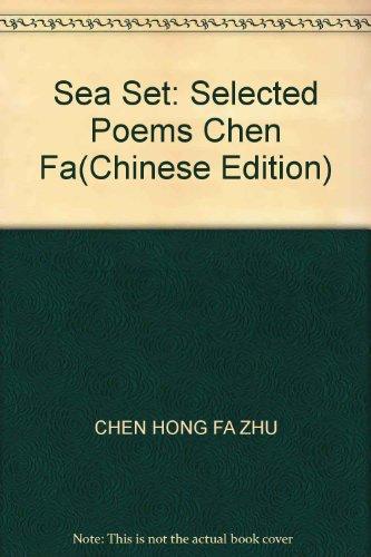 Sea Set: Selected Poems Chen Fa(Chinese Edition): CHEN HONG FA ZHU