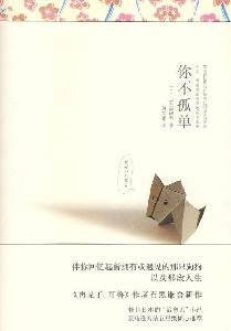 9787208087095: You are not alone (Chinese Edition)