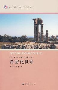 The Hellenistic World (Chinese Edition): ying)fu lan ke?wei