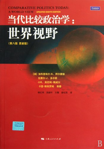 Modern Comparative Politics:Global View(Eighth Edition) (Chinese Edition): mei ]jia bu li ai er ...