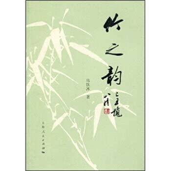 9787208090002 Genuine bamboo rhyme books(Chinese Edition): MA YIN BING
