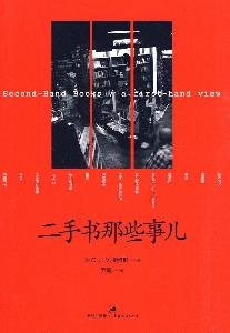 Second-Hand Books: A First-Hand View(Chinese Edition): YING)DAI WEI SI (Davis.O.J.M.)ZHU YIN SHENG ...