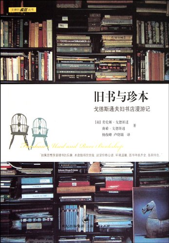 9787208094888: Used and Rare: Travels in the Book World (Chinese Edition)