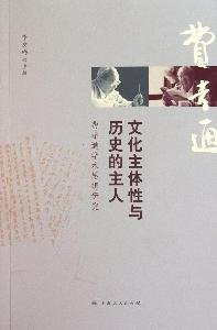 Genuine book Subjectivity and cultural history of the master Li Youmei(Chinese Edition): LI YOU MEI...