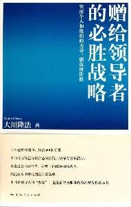 Leaders Strategies to Win (Chinese Edition): Okawa Ryuho