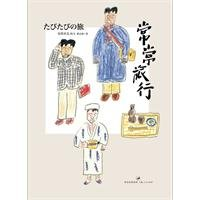 9787208099630: Travel a Lot (Chinese Edition)