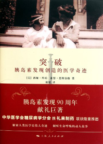 9787208102958: Breakthrough: Elizabeth Hughes, the Discovery of Insulin, and the Making of a Medical Miracle (Chinese Edition)