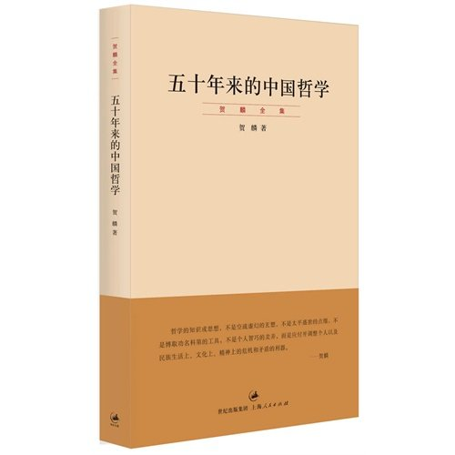 Genuine] fifty years of Chinese philosophy. He Lin(Chinese Edition): HE LIN