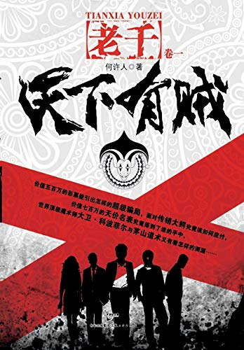 9787208103993: There Are Thieves in around the World-- conman Volume 1 (Chinese Edition)