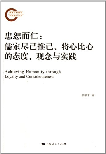 Forbearance Ren: Confucian best push has gone attitudes. perceptions and practice(Chinese Edition):...