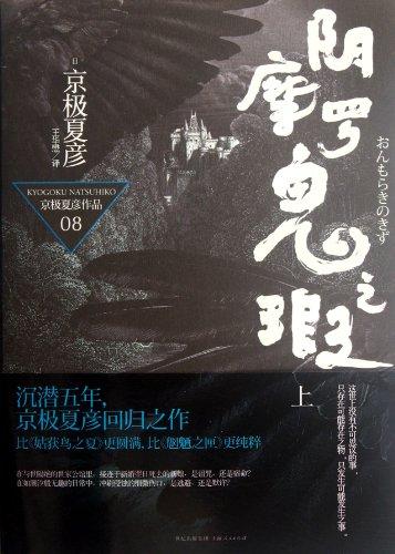 The Defect of Onmoraki Ghost Kyogoku Natsuhiko-08-Vol.1 (Chinese Edition): Jing Ji Xia Yan