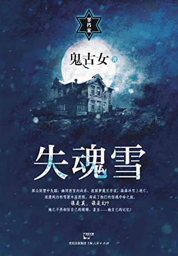 9787208105911: Lost Soul Snows (Chinese Edition)