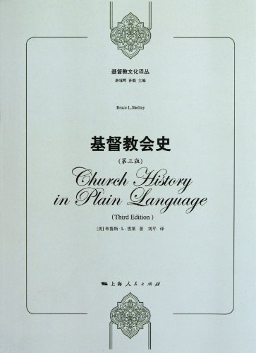 Christian Church History (3rd edition)(Chinese Edition): BU LU SI ?L. XUE LAI