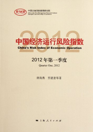 The first quarter. China's economic operation risk index -2012(Chinese Edition): BEN SHE.YI ...