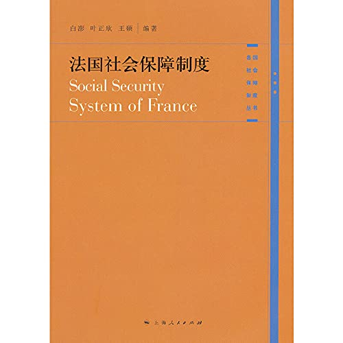 The French social security system of national: BAI PENG