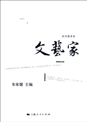 Literature and Art The Age Book Series(Chinese: ZHU JIA JIAN