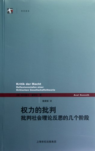 Critique of power (critical reflection of social theory in several stages)(Chinese Edition): A KE ...