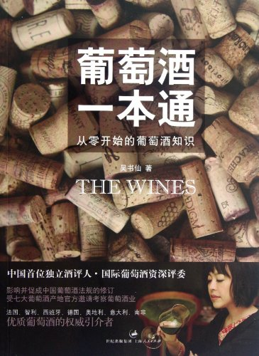 All-in-One Book of Wine (Zero-based Wine Knowledge) (Chinese Edition): Xian, Wu Shu
