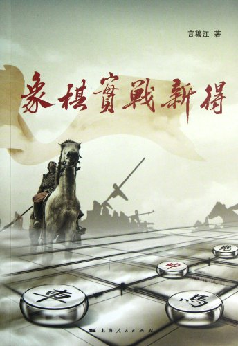 9787208107977: Sharings of Chinese Chess Acutual Combat. (Chinese Edition)