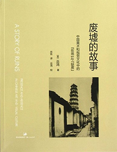 The ruins of the story: Chinese art and visual culture in the presence and absence(Chinese Edition)...