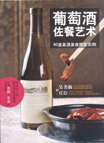 9787208108813 wines Art(Chinese Edition): WU SHU XIAN