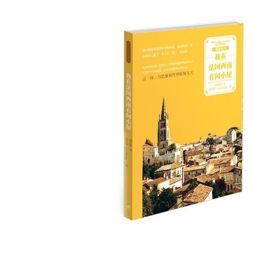 chinese ancient town tour paperback - AbeBooks