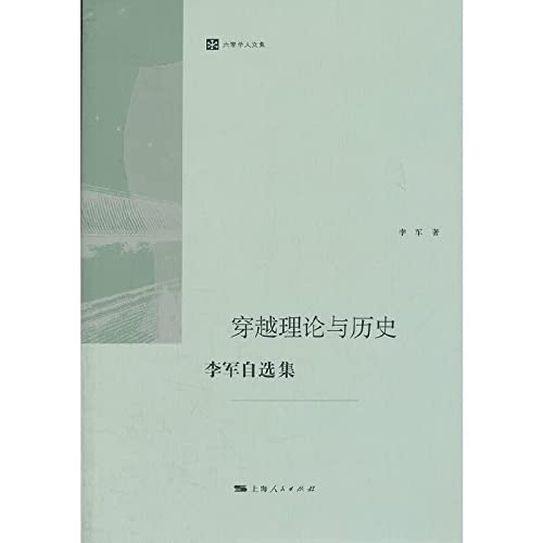 Through the theory and history (Jun of Selected) sixty scholars anthology(Chinese Edition): LI JUN