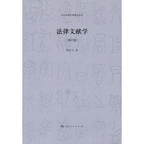 The genuine book] legal philology - (Revised Edition)(Chinese Edition): ZHANG BO YUAN