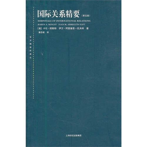 Essentials of International Relations (5th Edition)(Chinese Edition): MEI ) KA LUN MING SI TE . YI ...
