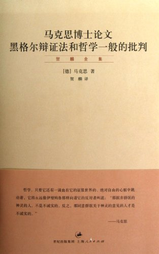 9787208110304: Doctoral Dissertation of Marx, Hegel Dialetics and Critique of General Philosophy (Complete Works of He Lin) (Chinese Edition)