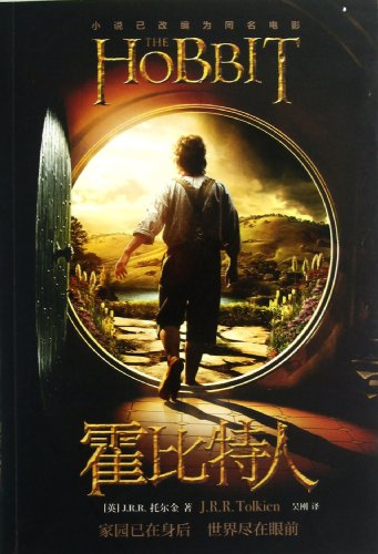 9787208111028: The Hobbit (Chinese Edition)