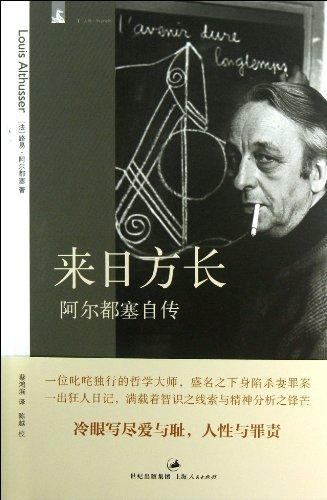 9787208111035: Lavenir Dure Longtemps (Chinese Edition)