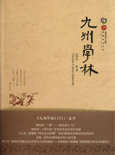 9787208111202: Chinese Culture Quarterly (Summer of 2011) (Chinese Edition)