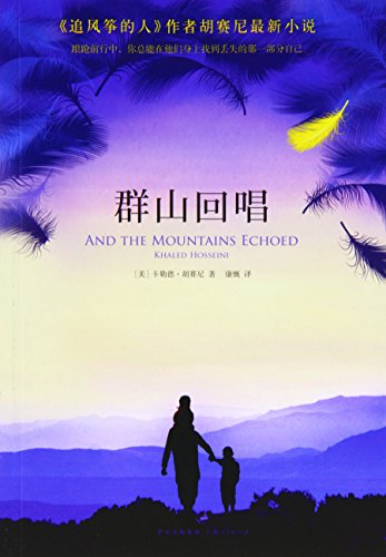 And the Mountains Echoed:a Novel (Chinese Edition): Khaled Hosseini