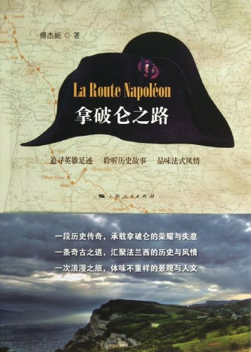 Genuine Spot Napoleon road(Chinese Edition): FU JIE NI