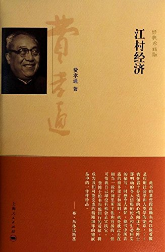 9787208118171: Peasant Life (Classic Collector's Edition)(Chinese Edition)