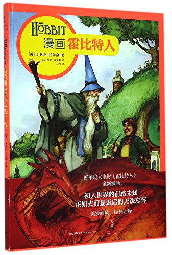 The Hobbit (Hardcover) (Chinese Edition): Tolkien J.R.R.