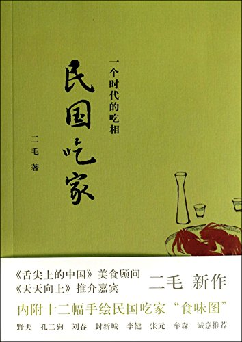 9787208119321: Gourmets in the Republic of China (Dietary Pictures of an Era) (Chinese Edition)