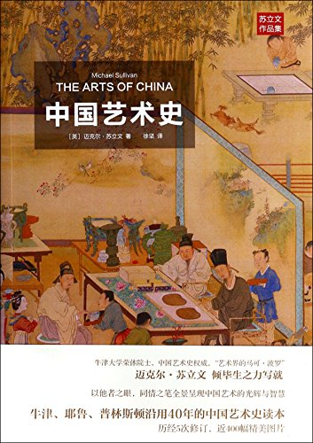 9787208120518: The Arts of China (Chinese Edition)