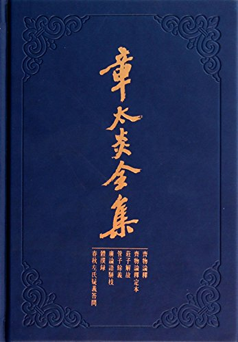9787208121515: The Complete Works of Qi Wu Lun Shi Taiyan. the final version of the tube so I Zhuangzi solution Yoshihiro superfluous body Analects written and recorded Spring Zuo doubt the question and answer(Chinese Edition)