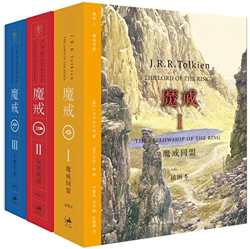 9787208121652: Lord of the Rings: The illustrations (Set of 3)(Chinese Edition)